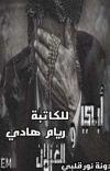 رواية ابي والغزلان للكاتبة ريام هادي (REEM) cover