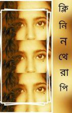 ক্লিনিন থেরাপি  द्वारा AfraAnan