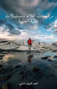 مراجعات افلام ومسلسلات اجنبيه عالمية cover