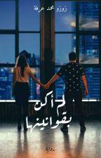 لم أكن بقوانينها  by ZOZO__MOHAMED__12