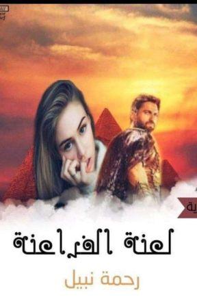 لعنة الفراعنة  (قيد التعديل ) by AnaZilzail