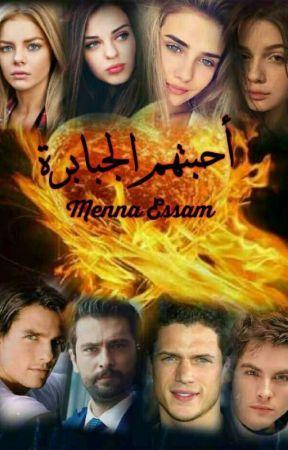 احبتهم الجبابرة🔥 بقلمي/Menna Esam by Mennaesam91039