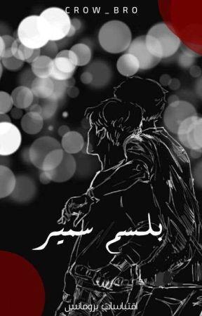 بلسم سمير  by Crow_bro