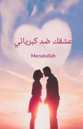 عشقك ضد كبريائي (النسخه المعدله )  by Menatallag