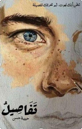 تَفَاصِيلُ by Bebo_hassan
