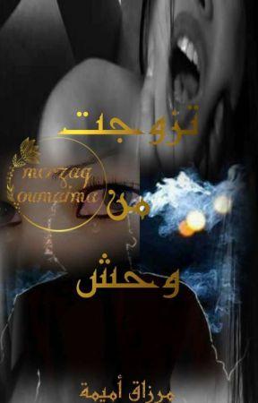 تزوجت من وحش  by Merzaqoumaima