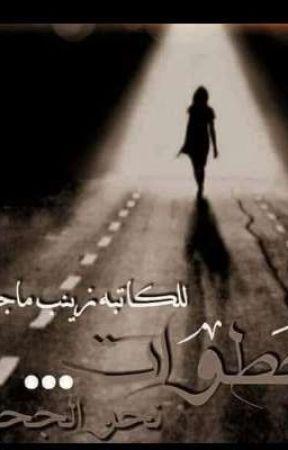 خطوات نحوا الجحيم by mem141162