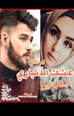 عشك الانباري ج2 by samah_96ss