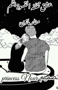 عشق تغلفه القسوة..بقلم منار مازن  cover