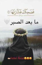 ما بعد الصبر🤍 by Hadeel590