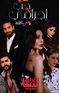 حب إجرامي ( روايات ليبية ) cover