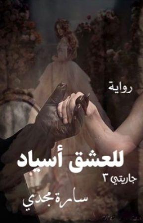 للعشق أسياد (( جاريتى ٣ )) بقلمى ساره مجدى  by godyhanimahmuod