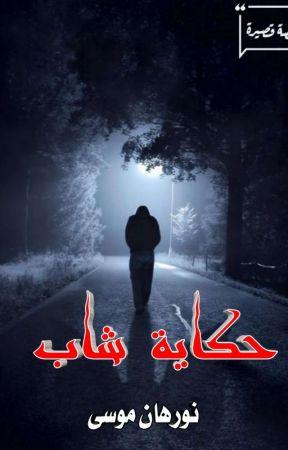 حكاية شاب (قصة قصيره)  by NorhanMosa5