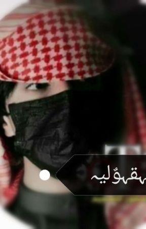 خہوٌآطہر عہقہوٌليہ  by a_q20_a