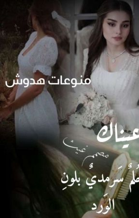 منوعات هداوي  by Hdosh98
