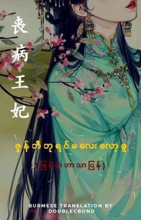 ဇွန်ဘီဘုရင်မလေးလော့ဖူ (Zawgyi + Unicode) by Maloch_judie