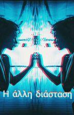 Η άλλη διάσταση~~the other dimension από Alexandrasalg
