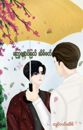 ေႂကြေရာင္ျခယ္အိမ္မက္(အလကၤာ႐ႈံးတဲ့ ခ်စ္ျခင္းအသၤေခ် season 2) by shin-lin-eain