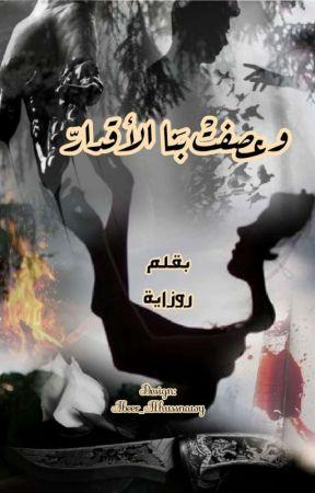 وعصفت بنا الاقدار  by Rozaya1122