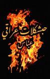حبشكلات عراقي  cover