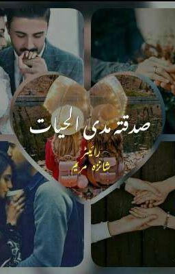 صداقتہ مدی الحیات