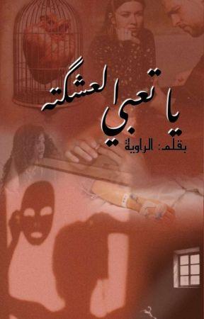 | يا تعبي العشگته | ' باللهجة العراقية ' by alraawih