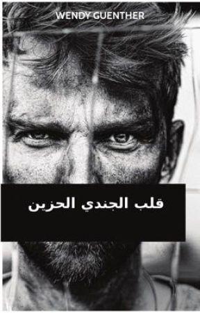 قصة قلب الجندي الحزين by AwadSalm1