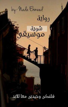 شوي موسيقى💛🎵 by nadoosy