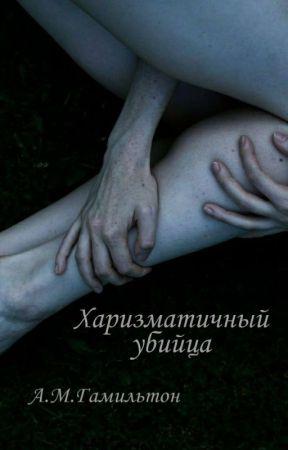 Харизматичный убийца. by am_hamilton