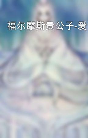 福尔摩斯贵公子-爱纱无边 by KsEssNgk