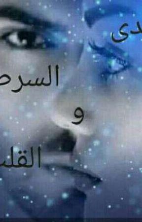 تحدي السرطان والقلب بقلم لوليتا التركي by Lolitaeltorky