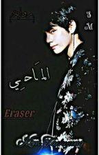 || KT || Eraser ..رواية الماحي [ مكتملة ✓] by Soo-my