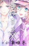 ❦ 神秘杀手⚔ (DISCONTINUED) cover