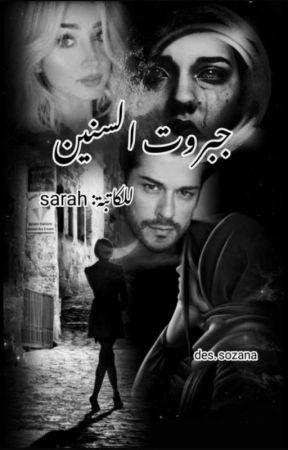 جبروت السنين  by Cndrila_333