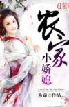 Farmhouse Xiaojiao [✔] cover