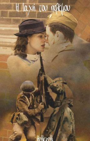 Η Ιαχή του Πολέμου by Holliepolli