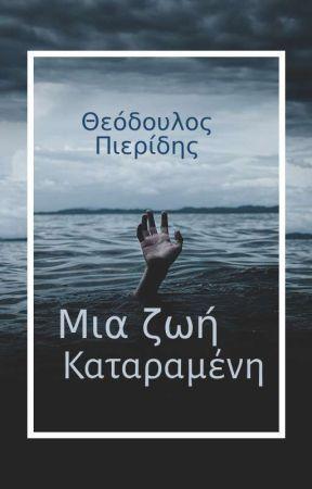 Μια ζωή Καταραμένη by TheodoulosPierides