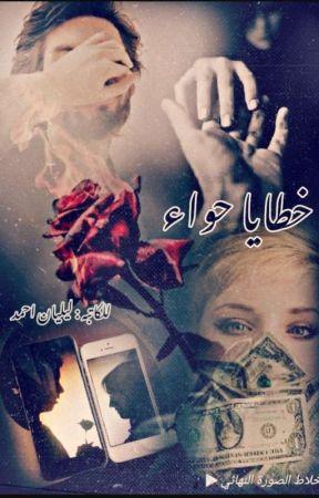خطايا حواء by Zahraa-Almayali16