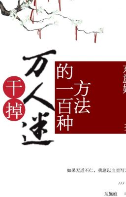 (QT) Một trăm phương pháp xử lý vạn nhân mê - Đông Thi Nương