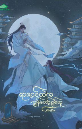 ရာဇဝင်ထဲက ကျွန်တော့်ချစ်သူ(Complete) by StarRia19