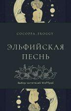 Эльфийская песнь | 18+ by cocoppa_froggy