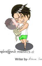 အနမ်းခြွေမယ် ကလေး.......(Completed)Zaw&Uni by KhunSat001