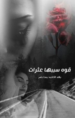 قوه سببها عثرات by Yumnanasir193