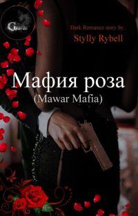 Мафия роза (Mawar Mafia) [COMPLETED] ✔️ cover