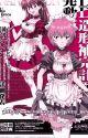 la historia más corta del mundo  by kokichi-pisame