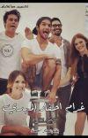 غرام أحفاد المهدى بقلمى منار احمد الكاتبه الصغيره  cover