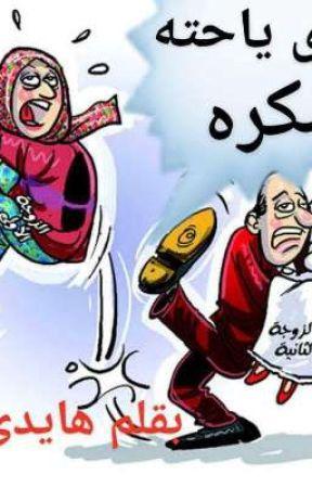 جوزى ياحته سكره by haydy_Mohamed