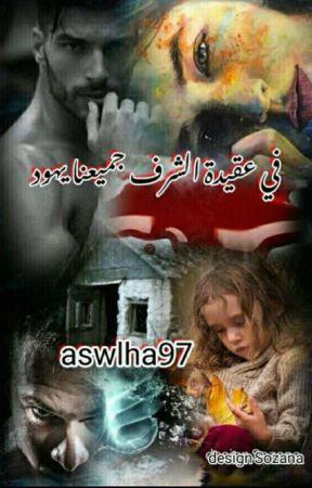 في عقيدة الشرف جميعنا يهود by aswlha97