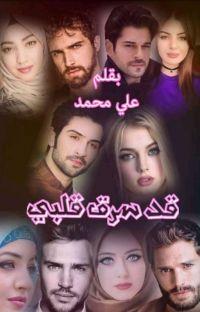 رواية قد سرق... قلبي ♥ (مكتملة)  cover