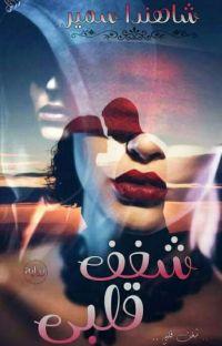""""""" شغف قلبي """" cover"""